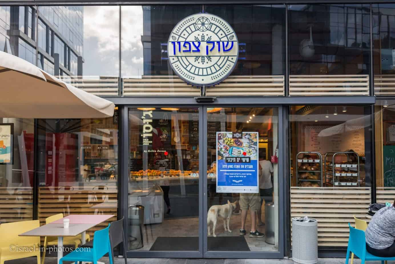 New Markets Of Tel Aviv - North Market in Tel Aviv