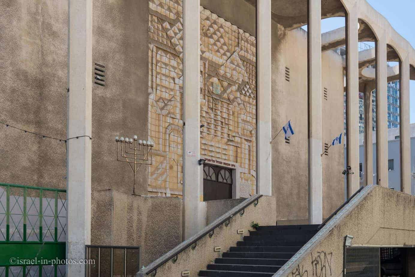 The Great Synagogue of Tel Aviv