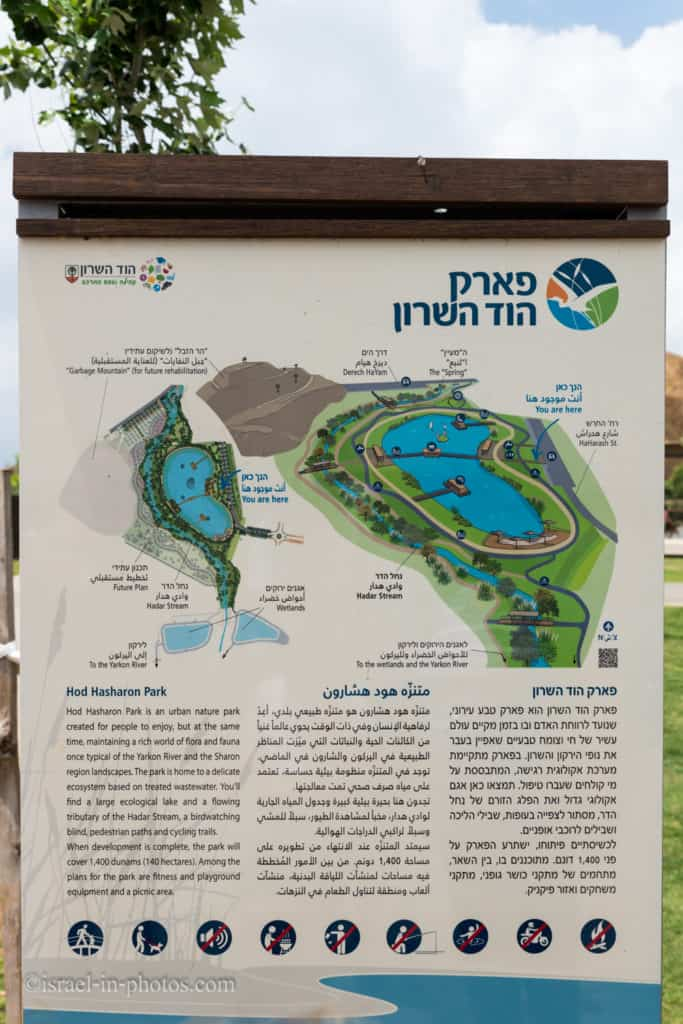 Sign at Hod HaSharon Park