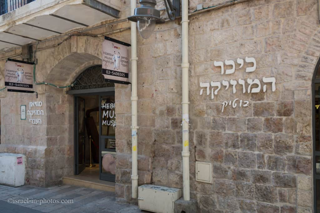 Entrance to the Hebrew Music Museum