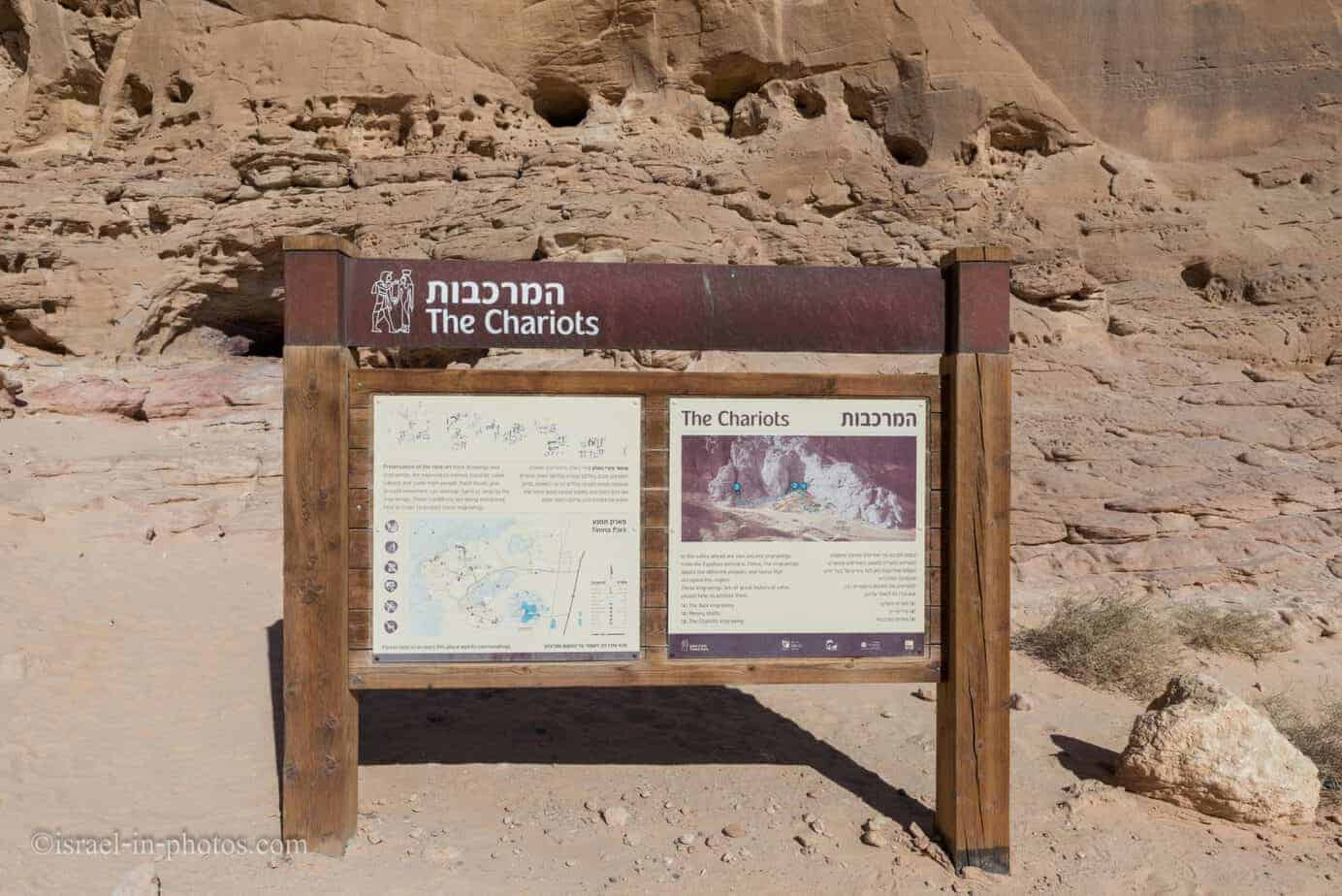 At Timna Park, near Eilat, Israel