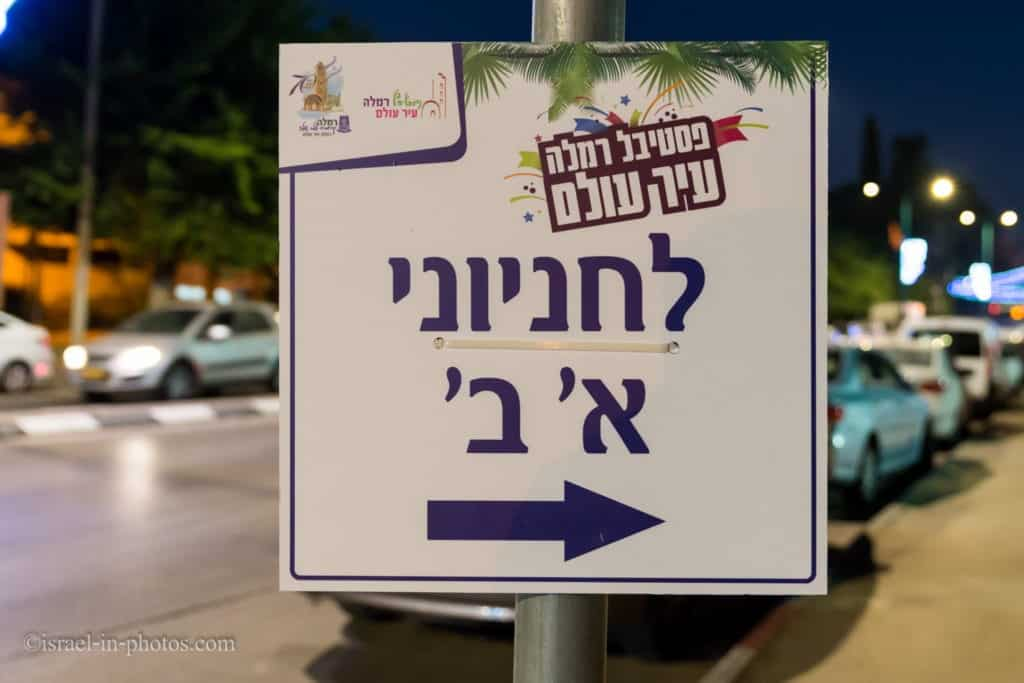 A parking sign during Ramla World City Festival