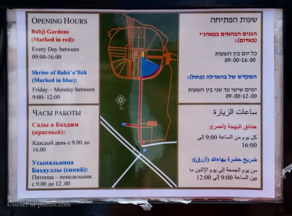Opening hours of the Bahai Gardens in Acre