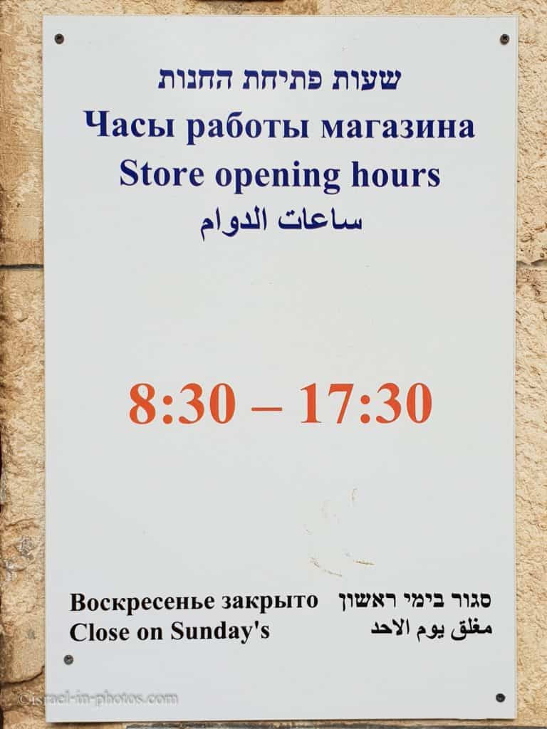 Store Opening Hours