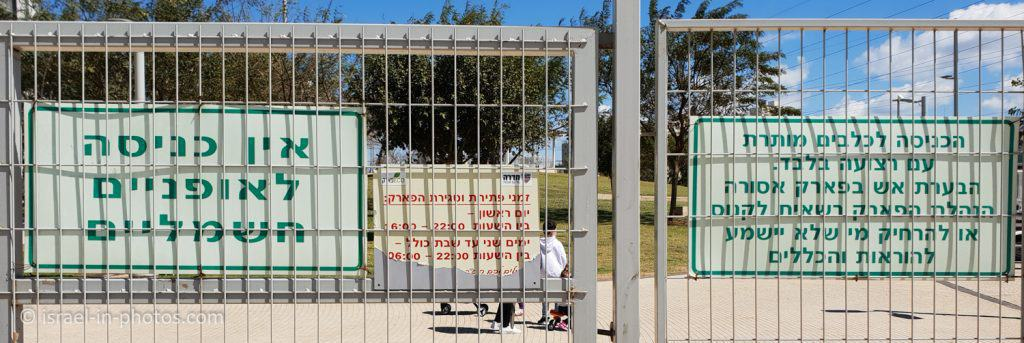 Opening Hours of Eco Park Hadera