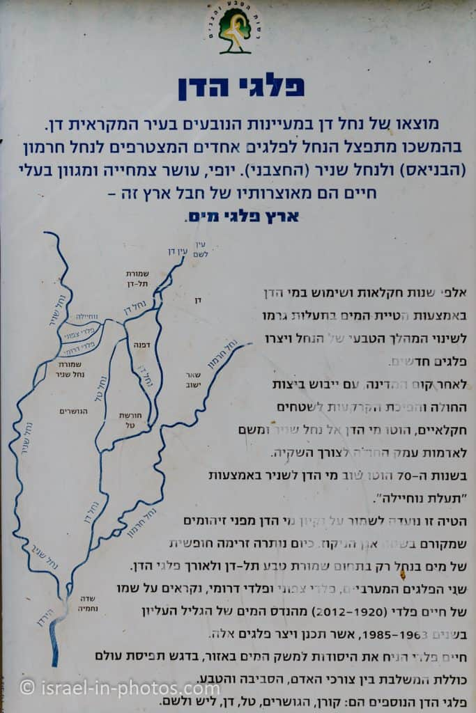 Rivers in Northern Israel