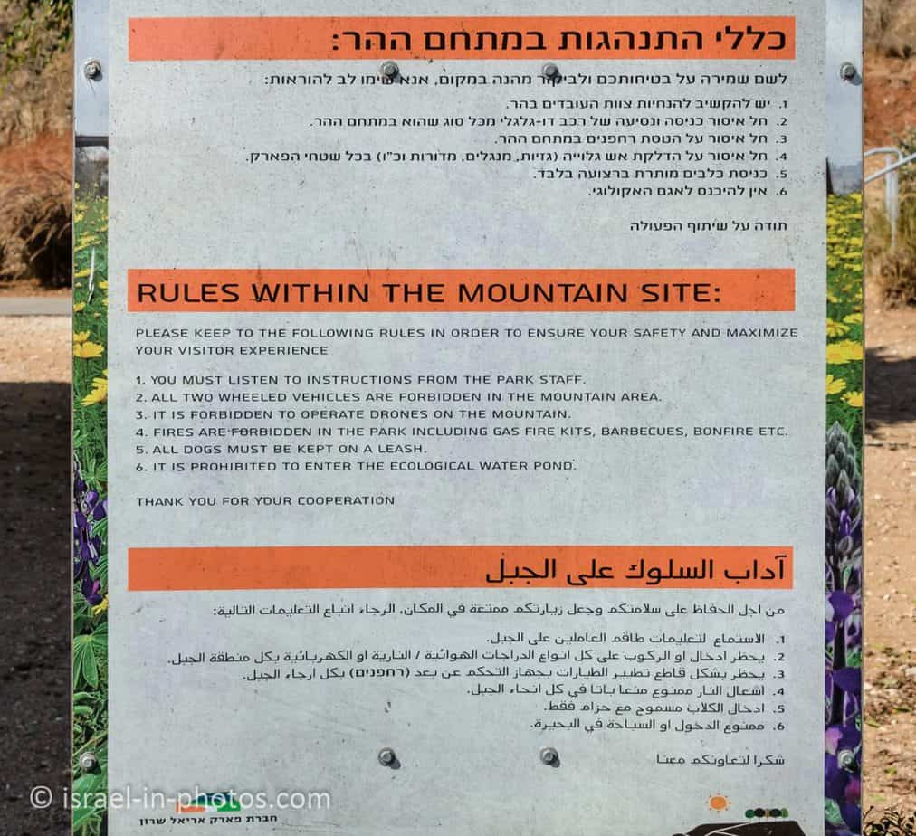 Rules within the Mountain at Ariel Sharon Park